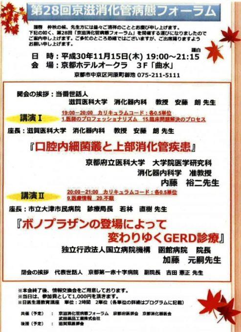 平成30年11月15日(木) 「第28回京滋消化管病態フォーラム」において、加藤院長が講演