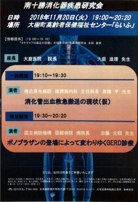 平成30年11月20日(火) 「南十勝消化器疾患研究会」において、加藤院長が講演