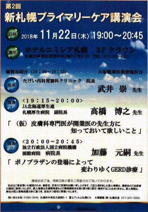 平成30年11月22日(木)  「第2回新札幌プライマリーケア講演会」において、加藤院長が講演