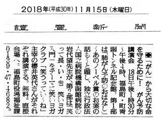 11月15日(木)の読売新聞に、11月18日に福島町で開催される岩代統括診療部長の講演の告知記事が掲載されました
