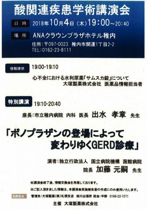 平成30年10月4日(木) 「酸関連疾患学術講演会」において、加藤院長が講演