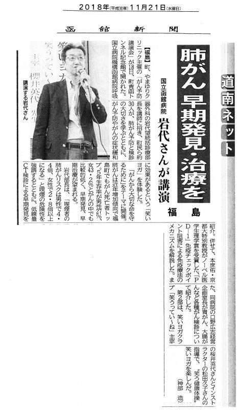 11月21日(水)の函館新聞に岩代統括診療部長の講演記事が掲載されました