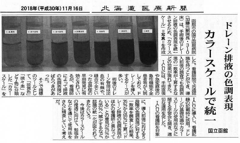 11月16日(金)の北海道医療新聞に当院の記事が掲載されました