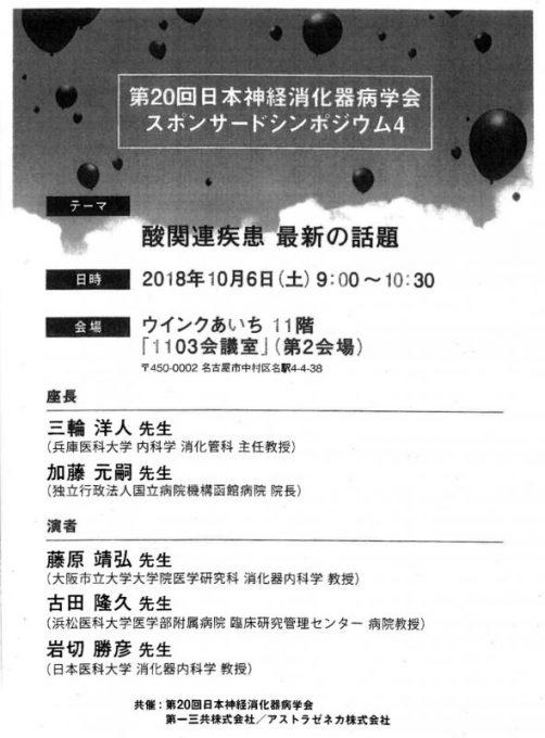 平成30年10月6日(土)  「第20回日本神経消化器病学会スポンサードシンポジウム4」において、加藤院長が座長