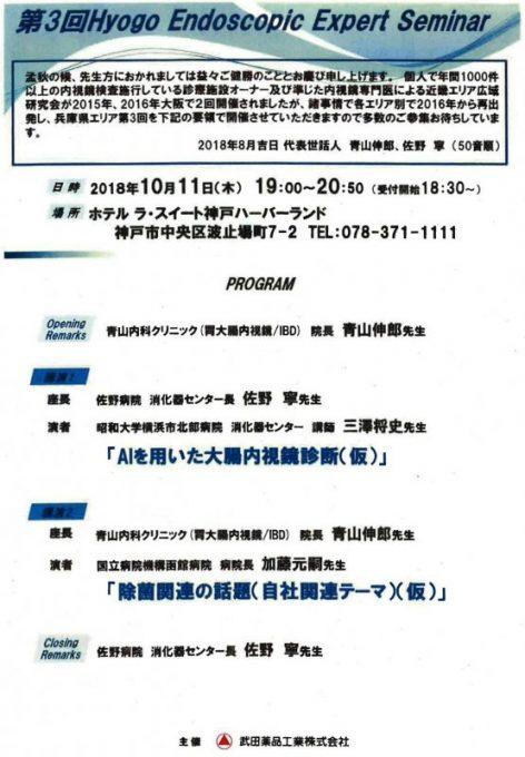 平成30年10月11日(木) 「第3回 Hyogo Endoscopic Expert Seminar」において、加藤院長が講演