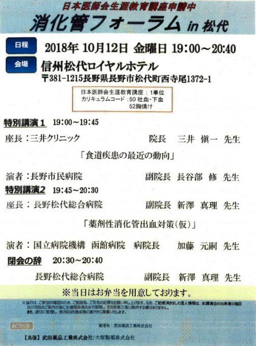 平成30年10月12日(金) 「消化管フォーラム in 松代」において、加藤院長が講演