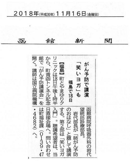11月16日(金)の函館新聞に、11月18日に福島町で開催されるがん予防講習の記事が掲載されました