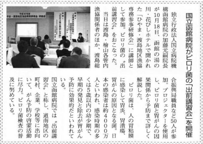 [財界さっぽろ]2018年12月号に加藤院長の出前講演会の記事が掲載されました