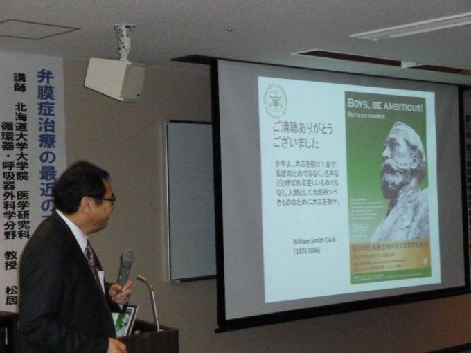 10月5日(木曜日)第124回合同教育講座が開催されました。