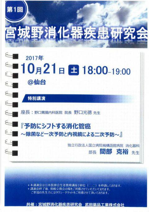 平成29年10月21日(土曜日)第1回宮城野消化器疾患研究会にて間部消化器病センター長が講演を行いました。