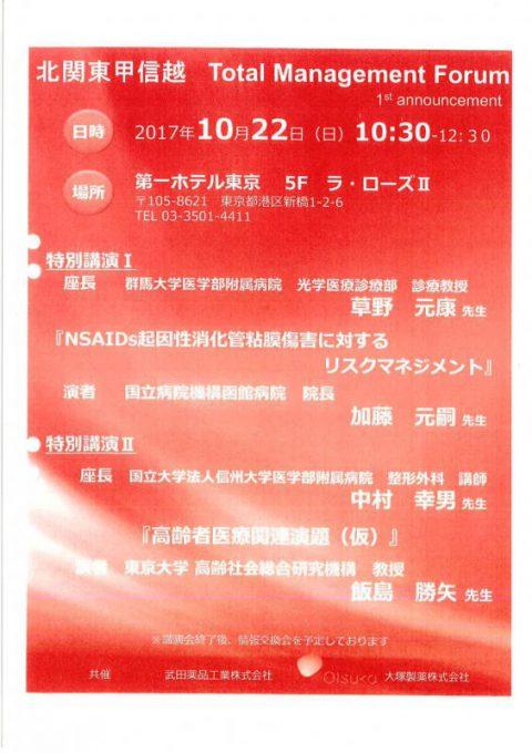 平成29年10月22日(日曜日)北関東甲信越Total Management Forumにて加 藤院長が講演を行いました。