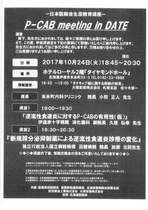 平成29年10月24日(火曜日)P-CAB meeting in DATEにて加藤元嗣院長が講演を行いました。