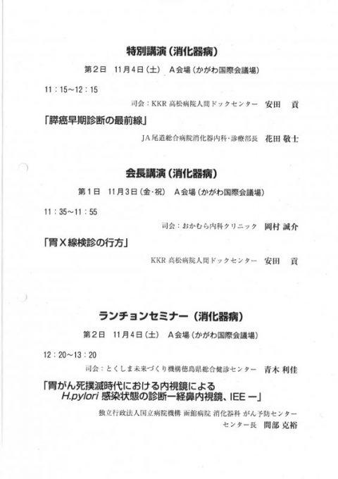 平成29年11月4日(土曜日)第108回日本消化器病学会四国支部例会共催ランチョンセミナーにおいて、間部克裕がん予防センター長が講演を行いました。