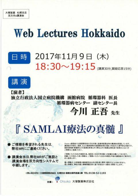 平成29年11月9日(木曜日)Web Lectures Hokkaidoにおいて、今川正吾循環器病センター副センター長が講演を行いました。