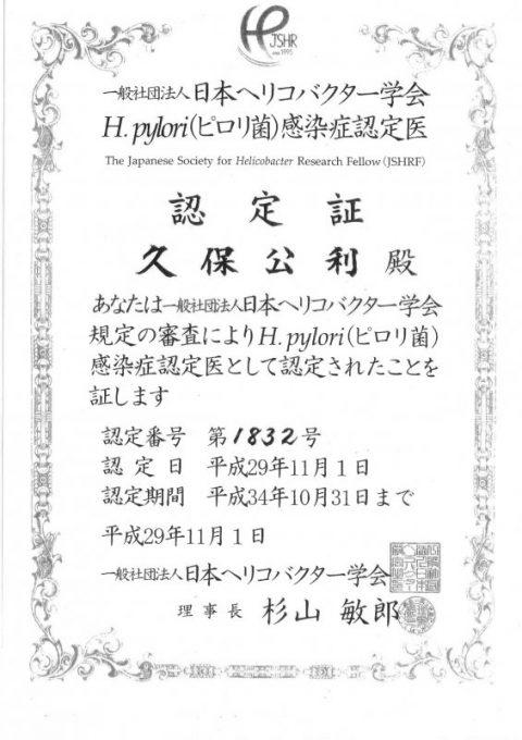 久保公利消化器科医長が日本ヘリコバクター学会よりH.pylori感染症認定医として認 定されました。