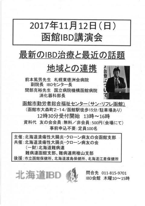 平成29年11月12日(日曜日)函館IBD講演会において、間部克裕消化器病センター長が講演を行いました。
