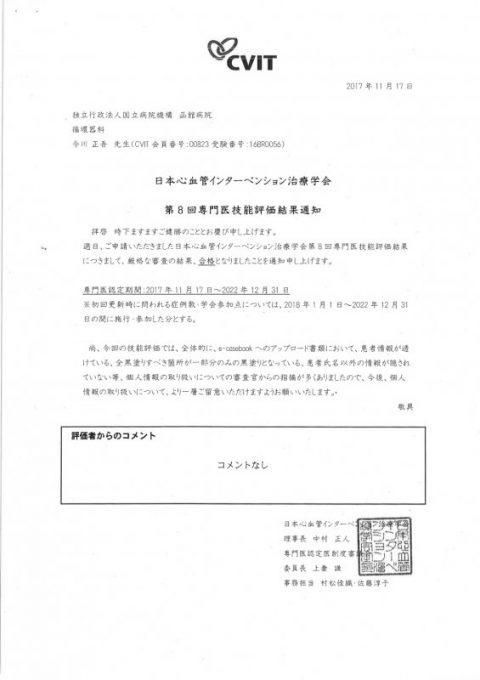 今川正吾先生が日本心血管インターベンション治療学会専門医に認定されました。