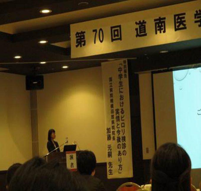 平成29年11月18日(土曜日)第70回道南医学会大会が開催されました。