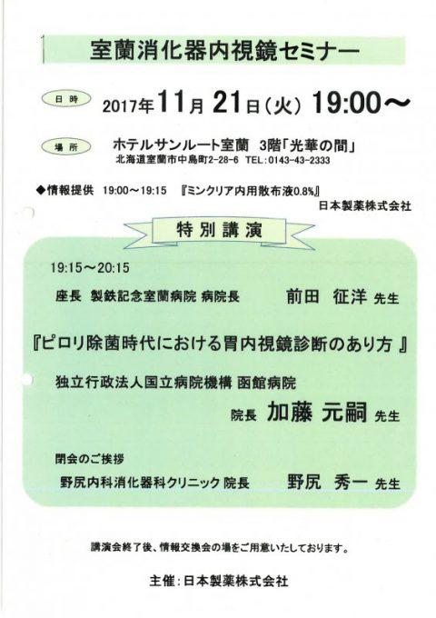 平成29年11月21日(火曜日)室蘭市において、加藤元嗣院長が講演を行いました。
