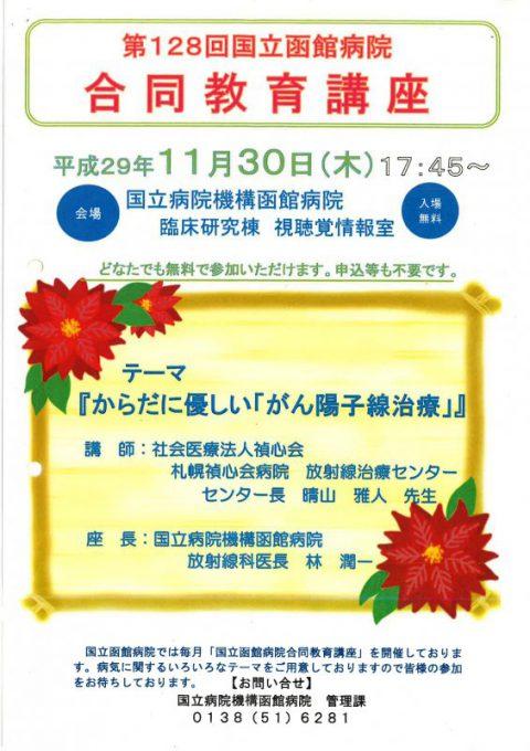 平成29年11月30日(木曜日)第128回国立函館病院合同教育講座が開催されました。