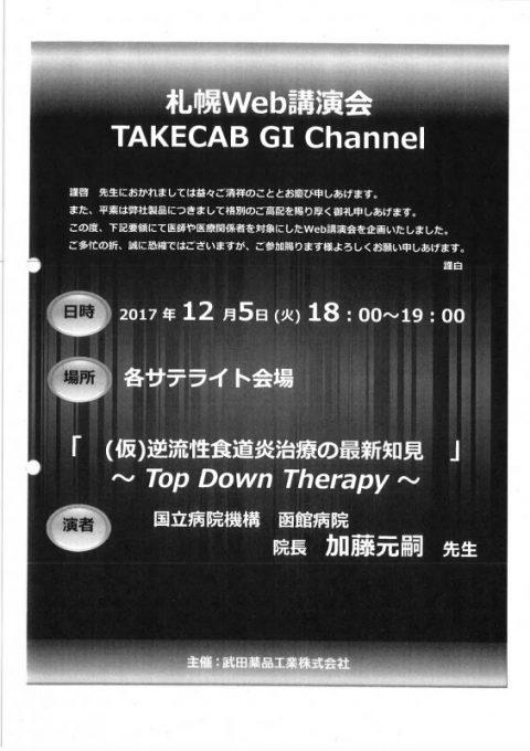 平成29年12月5日(火曜日)札幌Web講演会TAKECAB GI Channelが開催されました。