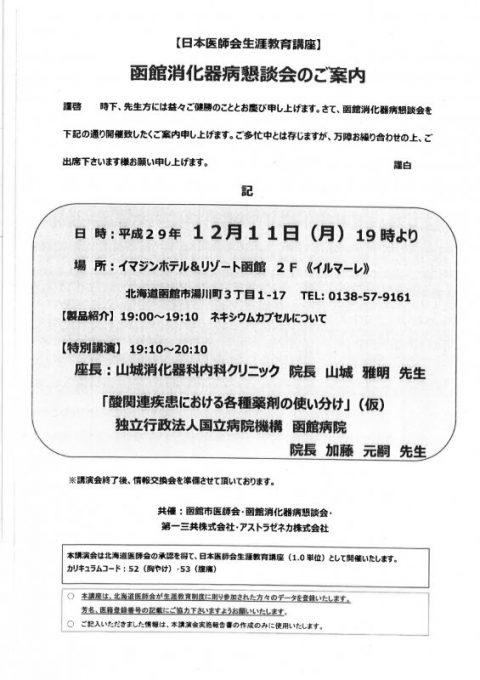 平成29年12月11日(月曜日)函館消化器病懇談会が開催されました。