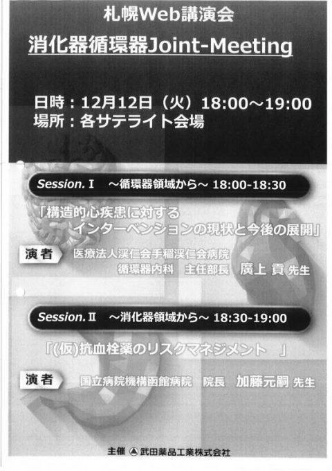 平成29年12月12日(火曜日)札幌Web講演会消化器循環器Joint-Meetingが開催されました。