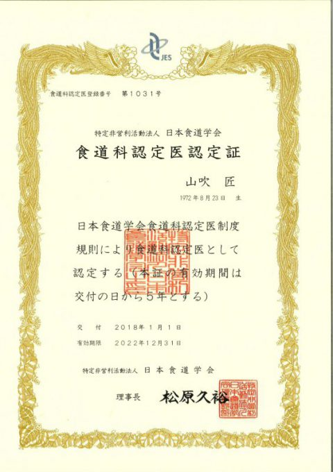 外科医長山吹医師が食道科認定医を取得しました。