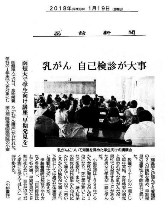 乳がん講演会が函館新聞に掲載されました。