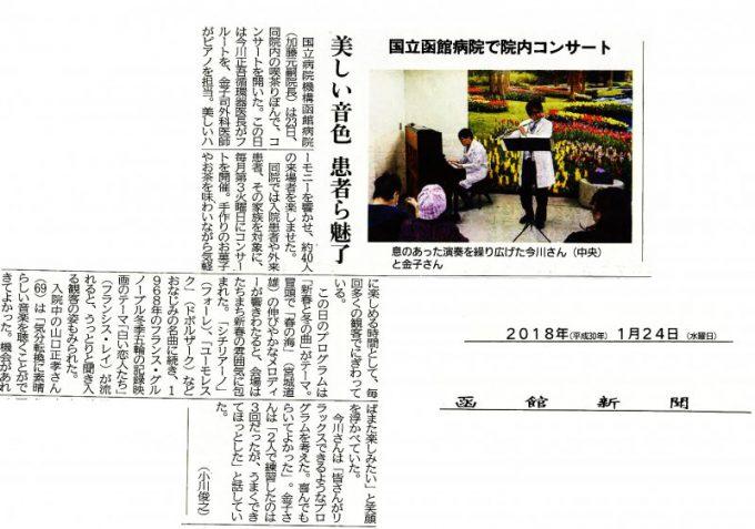 函館新聞に喫茶りぼんが掲載されました。
