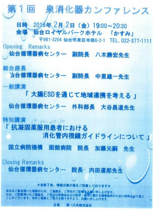平成30年2月2日第1回泉消化器カンファレンスが開催されました。
