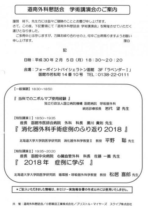 平成30年2月5日道南外科懇話会が開催されました。