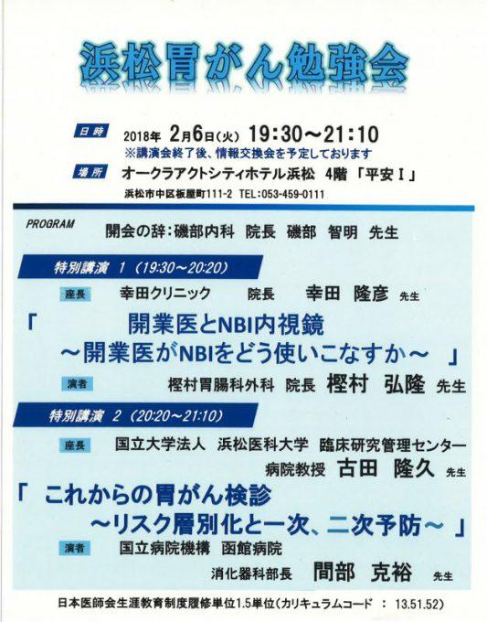 平成30年2月6日浜松胃がん講演会が開催されました。