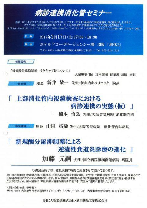 平成30年2月17日病診連携消化管セミナー(大阪・堺市)が開催されました。