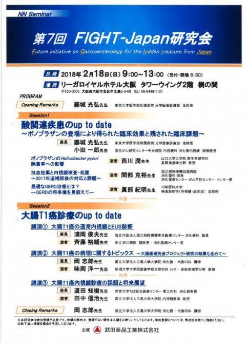 平成30年2月18日第7回FIGHT-Japan研究会(大阪市)が開催されました。