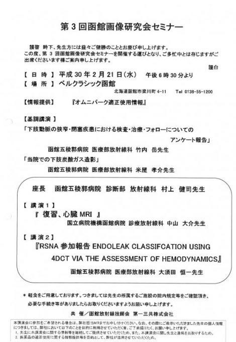 平成30年2月21日第3回函館画像研究会セミナーが開催されました。