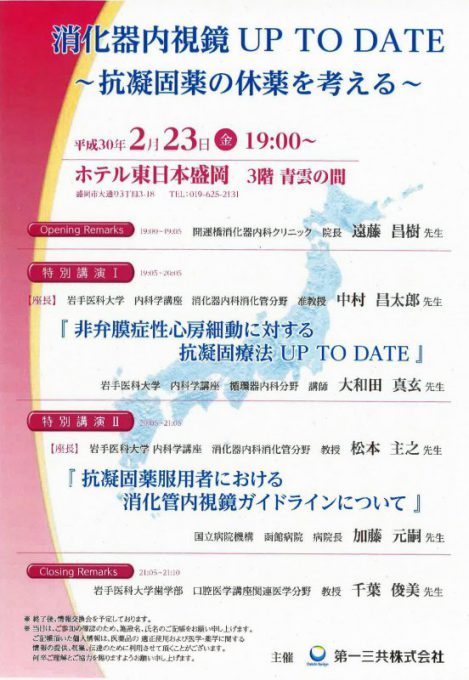 平成30年2月23日消化器内視鏡UPTODATE[抗凝固薬の休薬を考える](盛岡市)が開催されました。