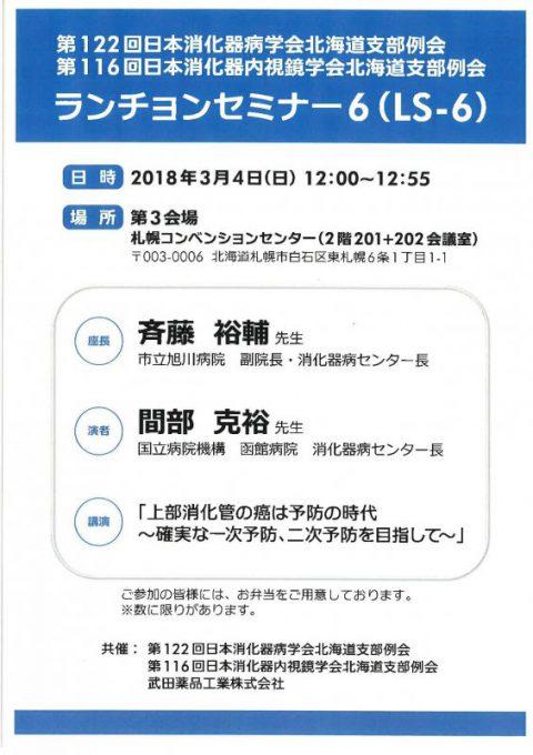 平成30年3月4日第122回日本消化器病学会北海道支部例会、第116回日本消化器内視鏡学会北海道支部例会が開催されました。