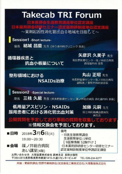平成30年3月6日Takecab TRI Forumが開催されました。