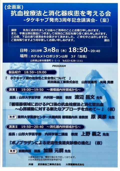 平成30年3月8日(木曜日)抗血栓療法と消化器疾患を考える会が開催されました。