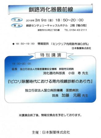 平成30年3月9日(金曜日)釧路消化器最前線が開催されました。