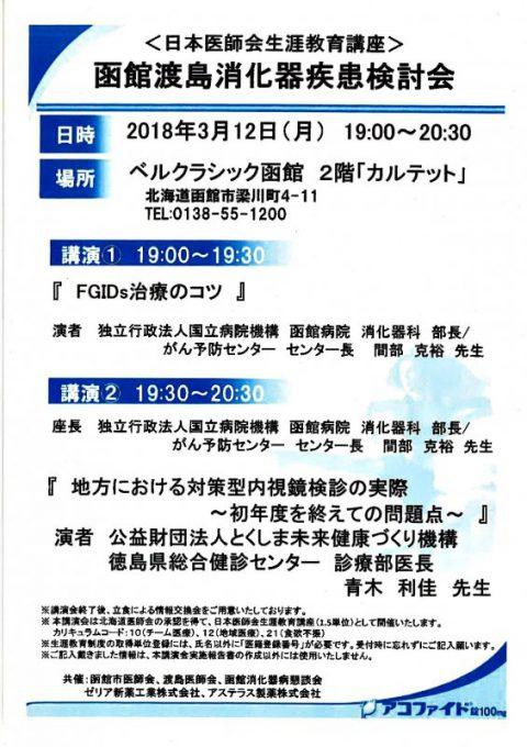 平成30年3月12日(月曜日)函館渡島消化器疾患検討会が開催されました。