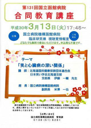 第131回国立函館病院合同教育講座が開催されました。