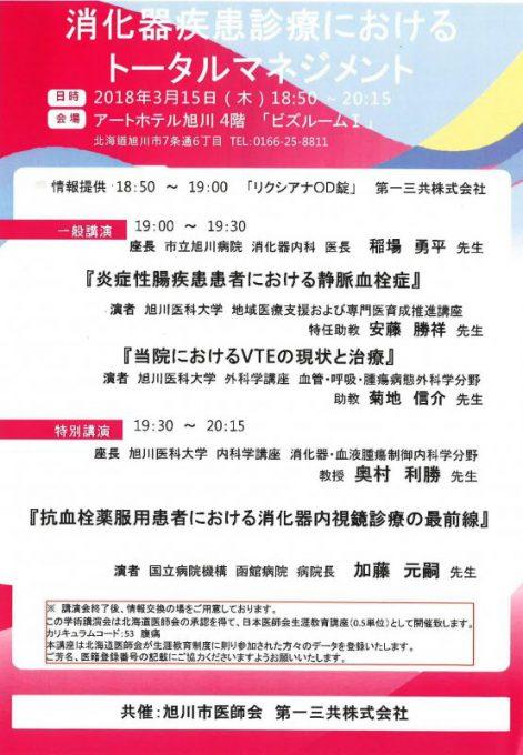 平成30年3月15日(木曜日)消化器疾患診療におけるトータルマネージメントが開催されました。