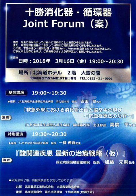 平成30年3月16日(金曜日)十勝消化器・循環器Joint Forumが開催されました。