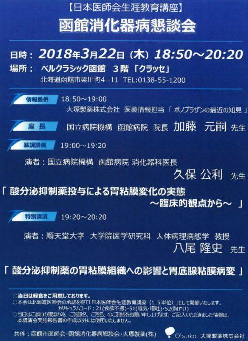 平成30年3月22日(木曜日)函館消化器病懇談会が開催されました。
