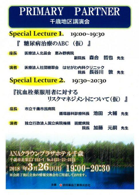 平成30年3月26日(月曜日)PRAIMARY PERTNER千歳地区講演会が開催されました。