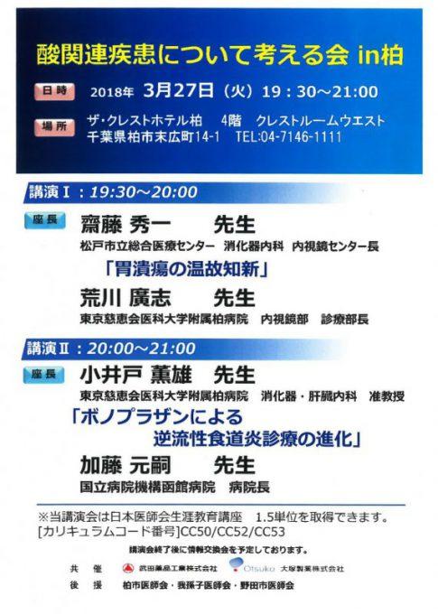 平成30年3月27日(火曜日)酸関連疾患について考える会in柏が千葉県柏市において開催されました。
