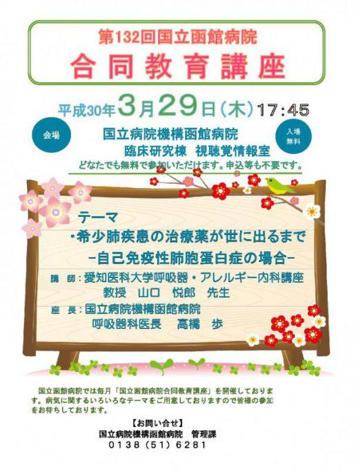 平成30年3月29日(木曜日)合同教育講座が開催されます。