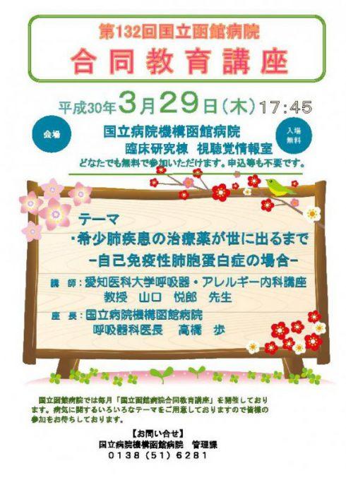 第132回国立函館病院合同教育講座が開催されました。